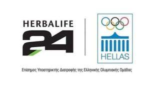 Η Ηerbalife 24 ,επίσημος υποστηρικτής της ελληνικής ολυμπιακής ομάδας τόκυο 2020