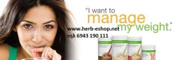 herbalife τιμές skroutz